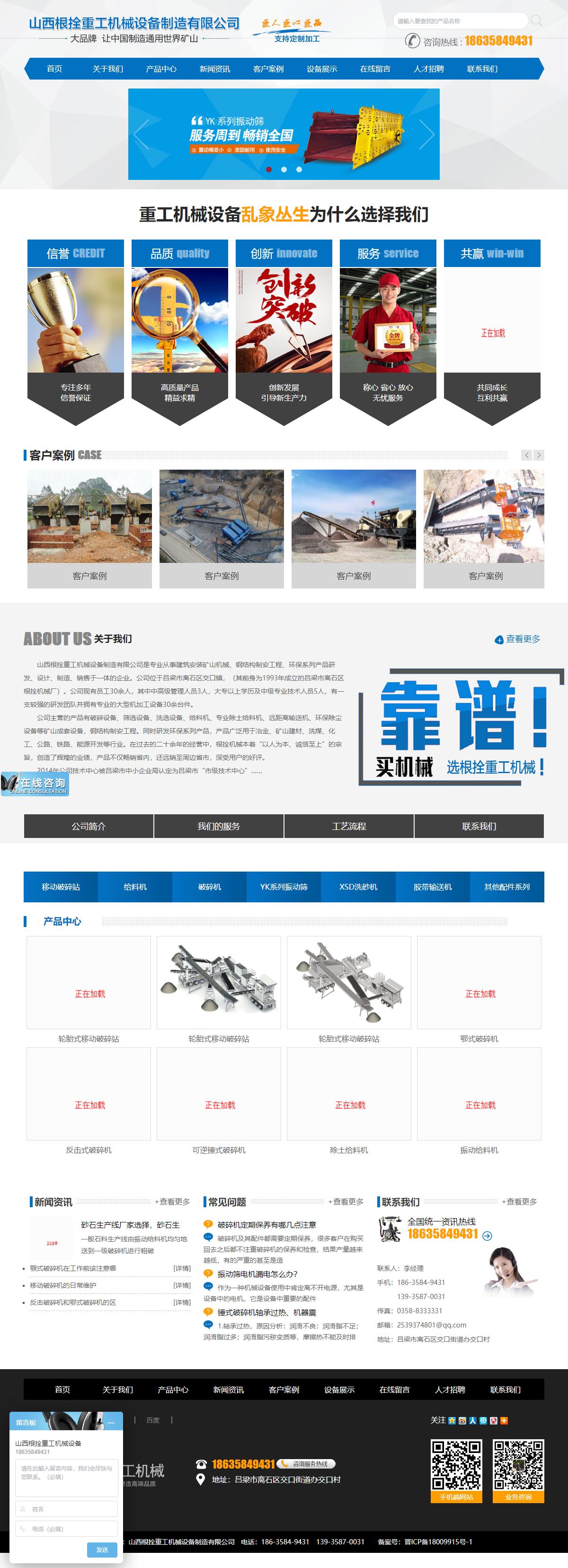山西根拴重工机械设备制造股份有限公司网站案例