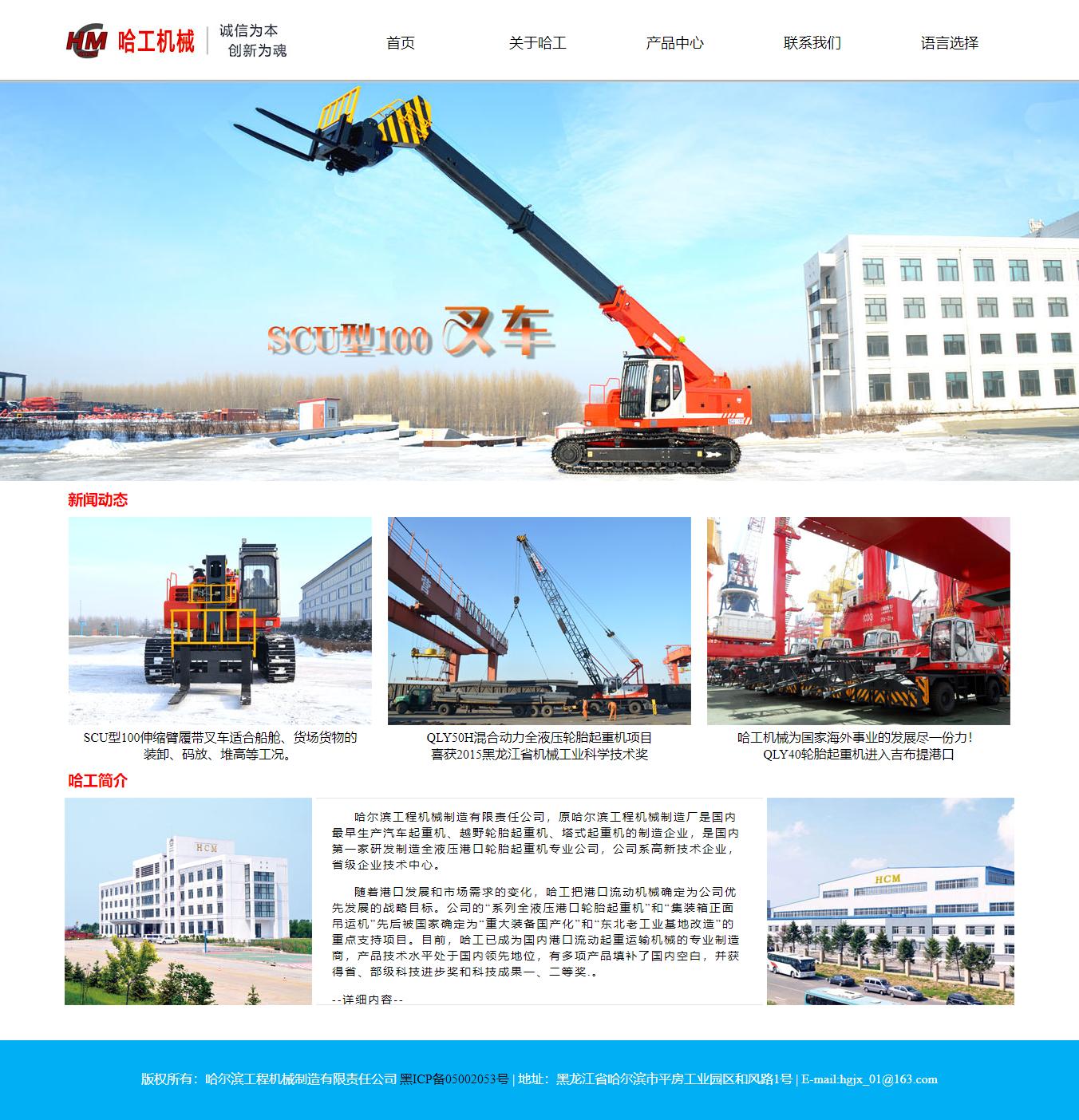 哈尔滨工程机械制造有限责任公司网站案例