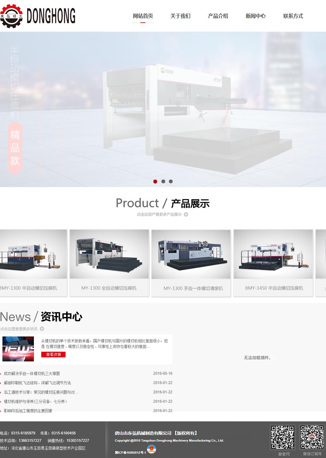唐山市东弘机械制造有限公司网站案例
