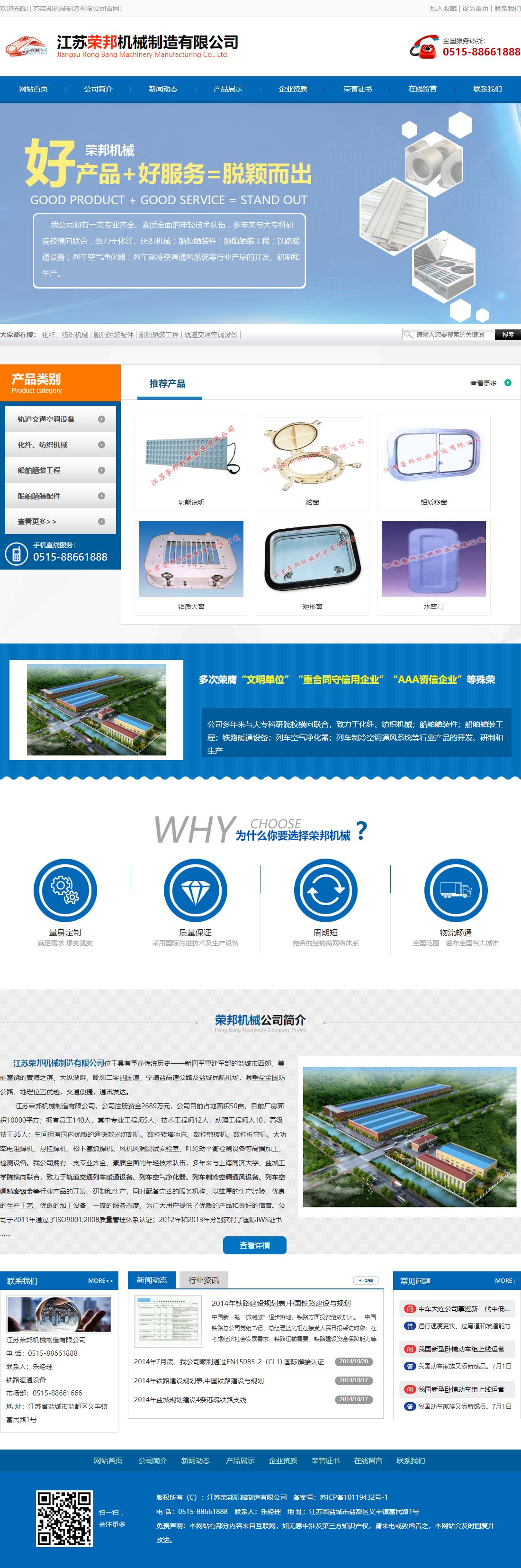 江苏荣邦机械制造有限公司网站案例