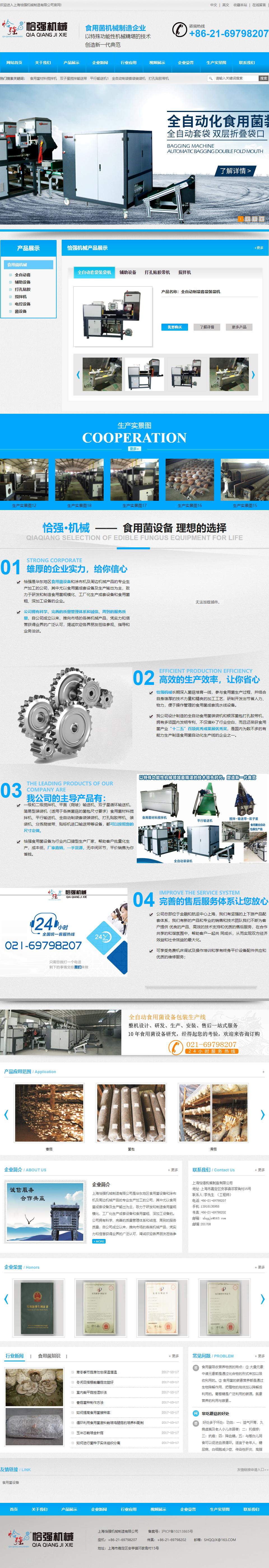上海恰强机械制造有限公司网站案例