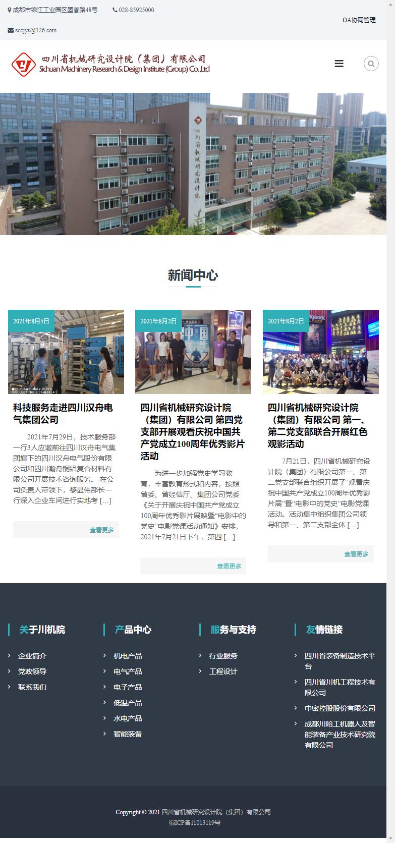 四川省机械研究设计院(集团)有限公司网站案例