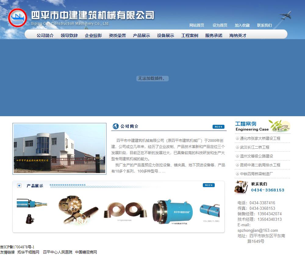 四平市中建建筑机械有限公司网站案例