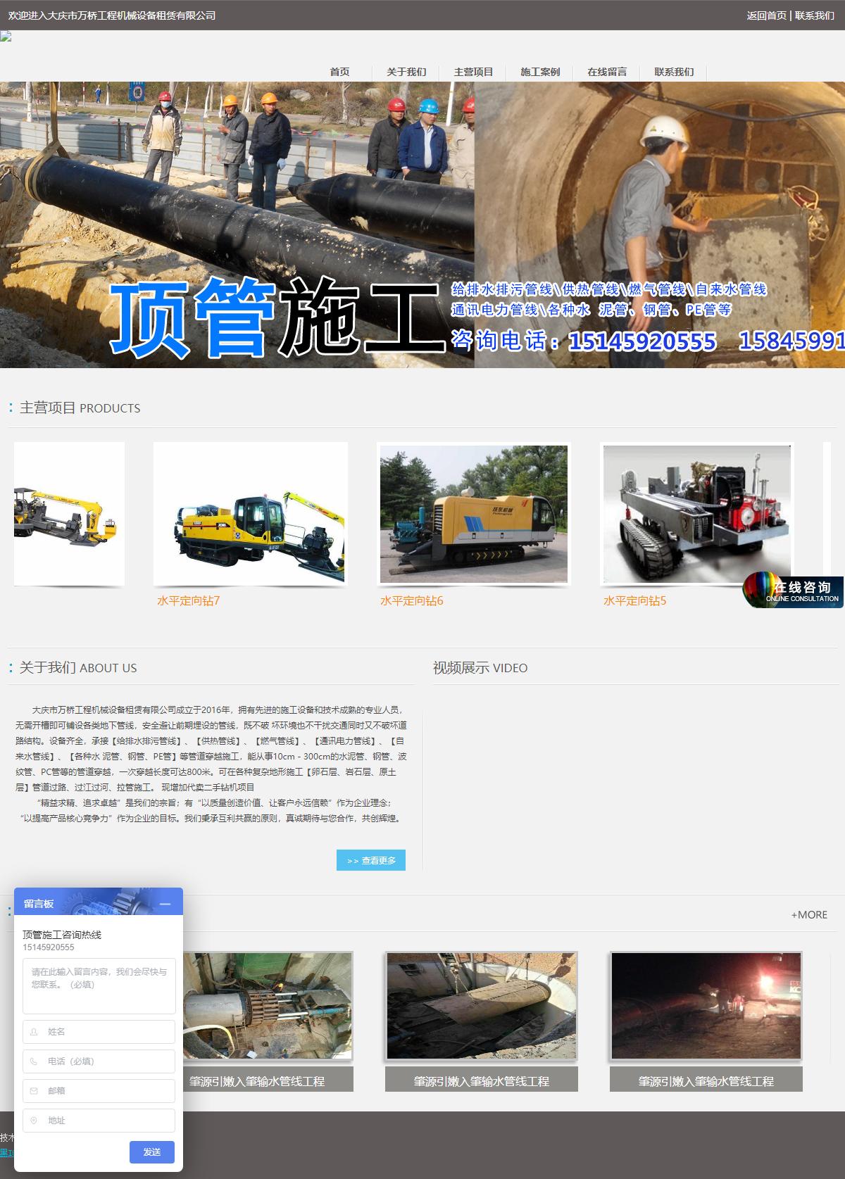 大庆市万桥工程机械设备租赁有限公司网站案例