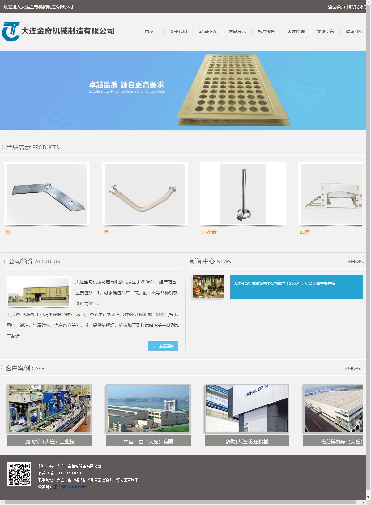 大连金奇机械制造有限公司网站案例
