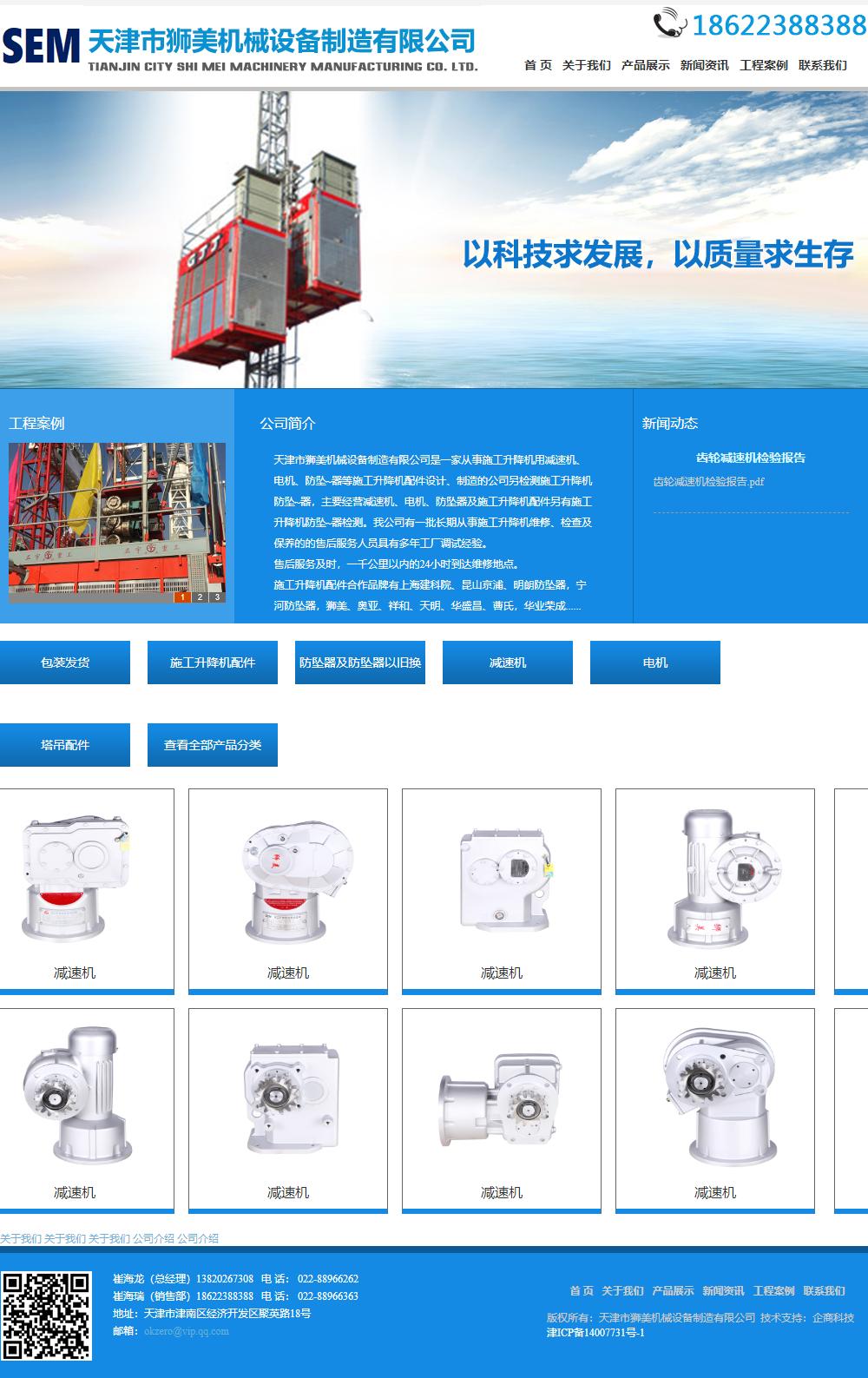 天津市狮美机械设备制造有限公司网站案例