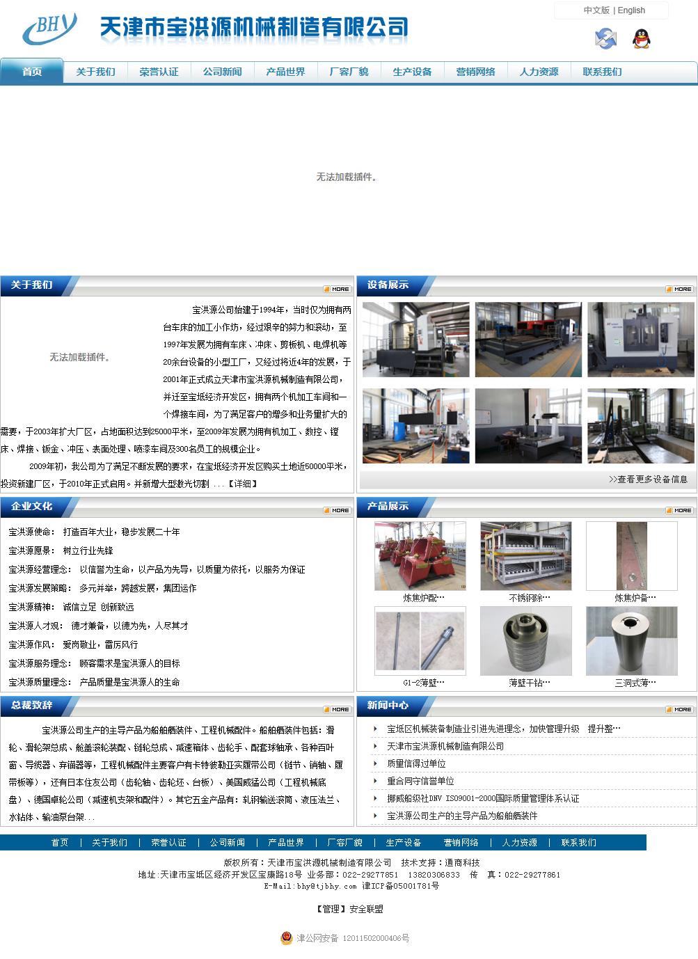 天津市宝洪源机械制造有限公司网站案例