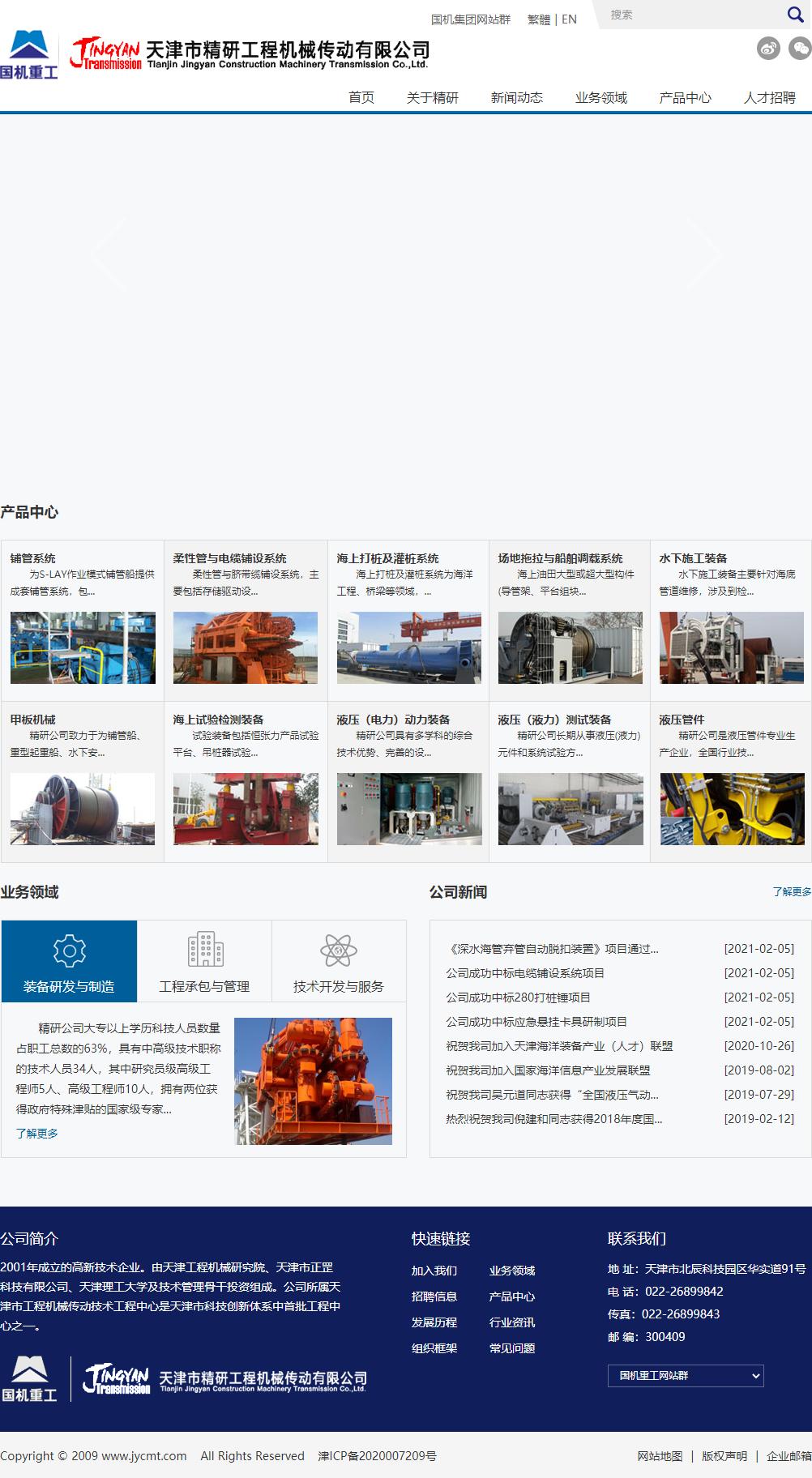 天津市精研工程机械传动有限公司网站案例