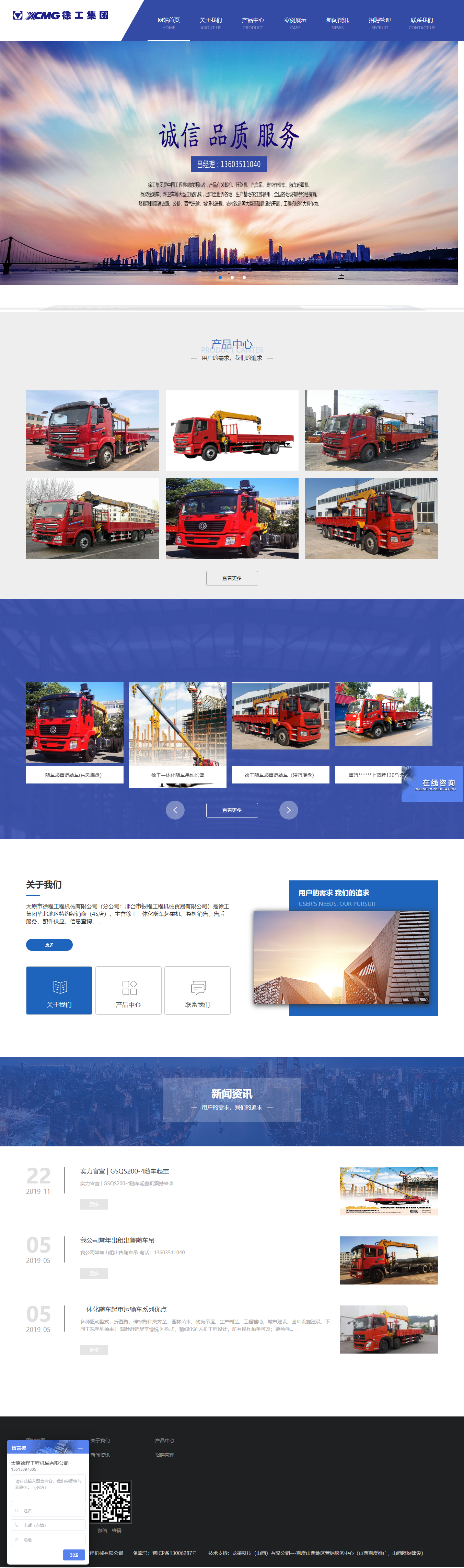太原市徐程工程机械有限公司网站案例