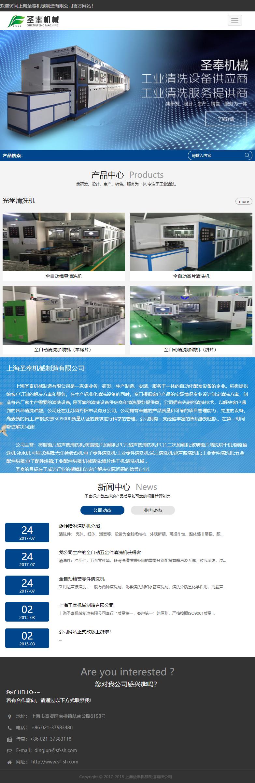 上海圣奉机械制造有限公司网站案例