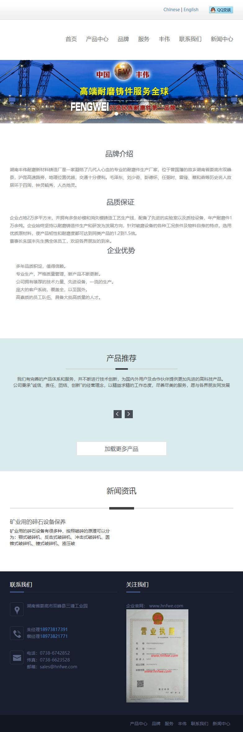 湖南丰伟耐磨新材料铸造厂网站案例