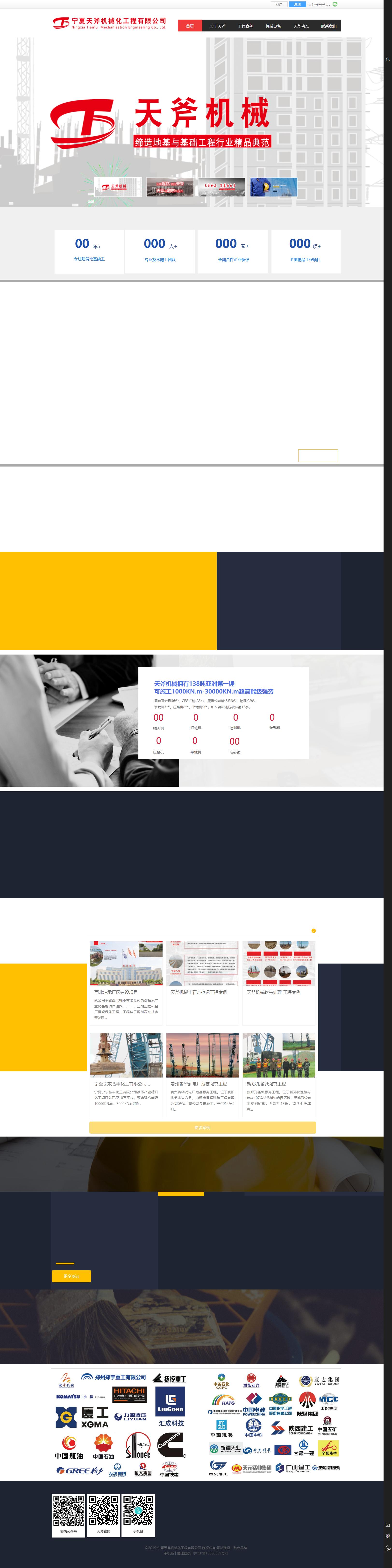 宁夏天斧机械化工程有限公司网站案例