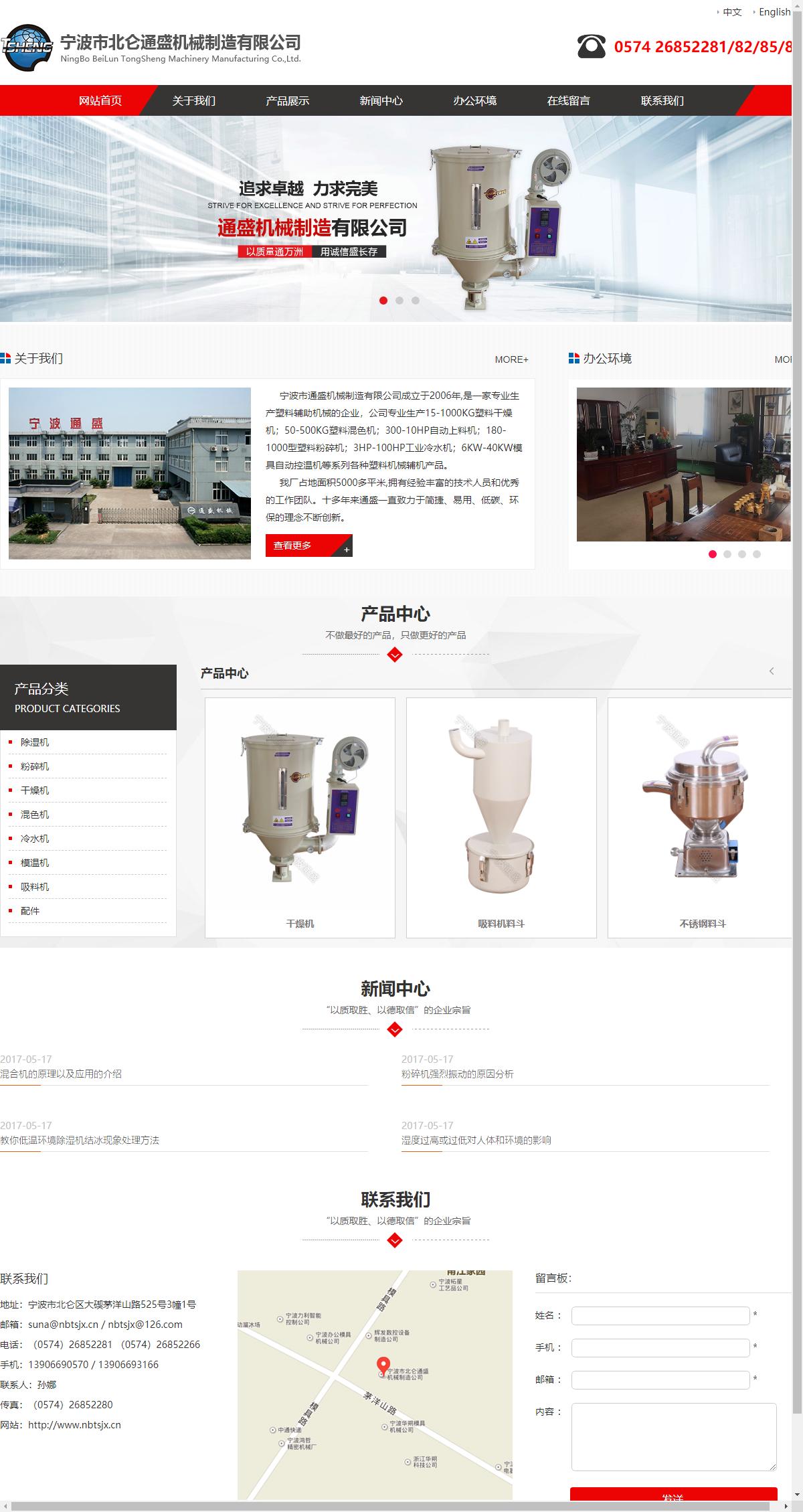 宁波市北仑通盛机械制造有限公司网站案例