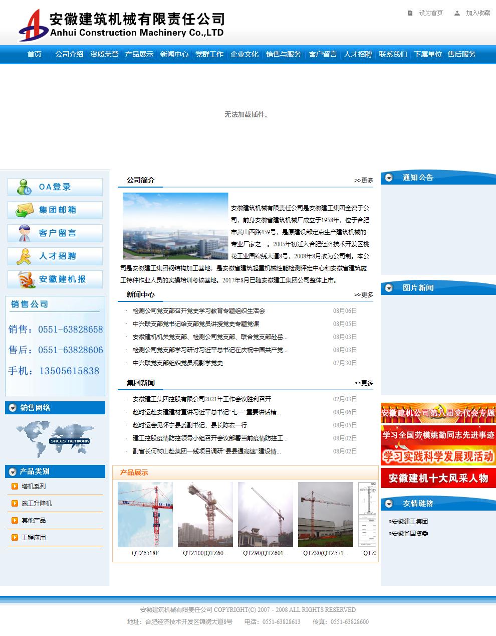 安徽建筑机械有限责任公司网站案例