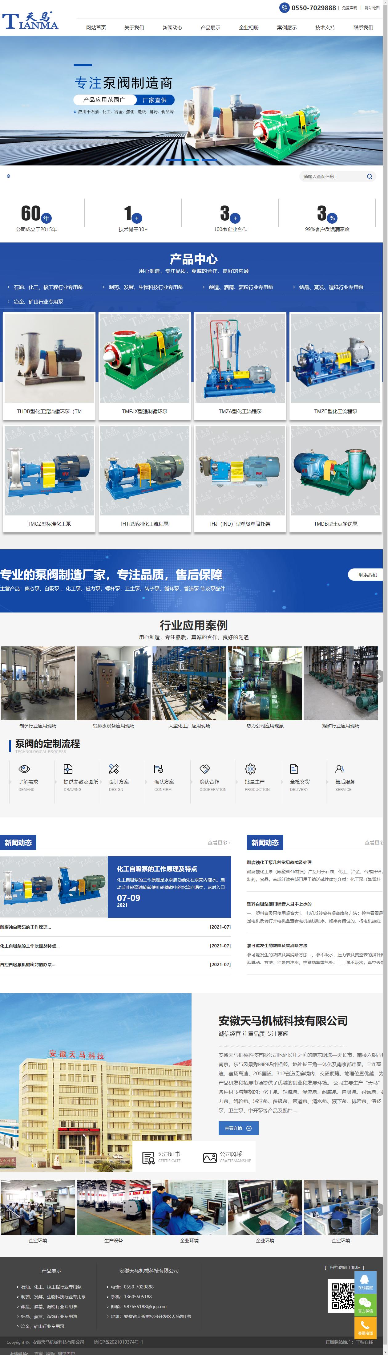 安徽天马机械科技有限公司网站案例