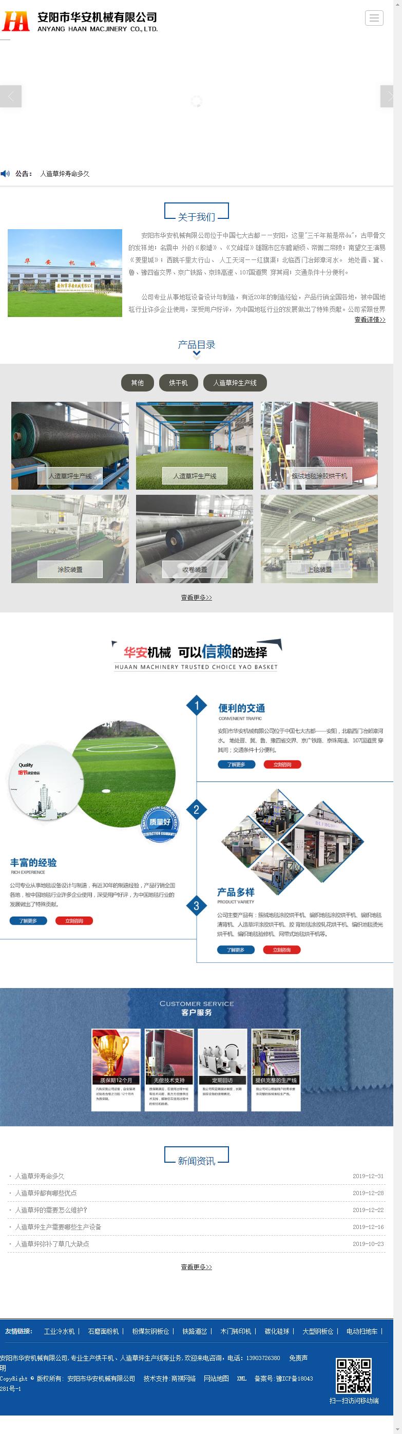 安阳市华安机械有限公司网站案例
