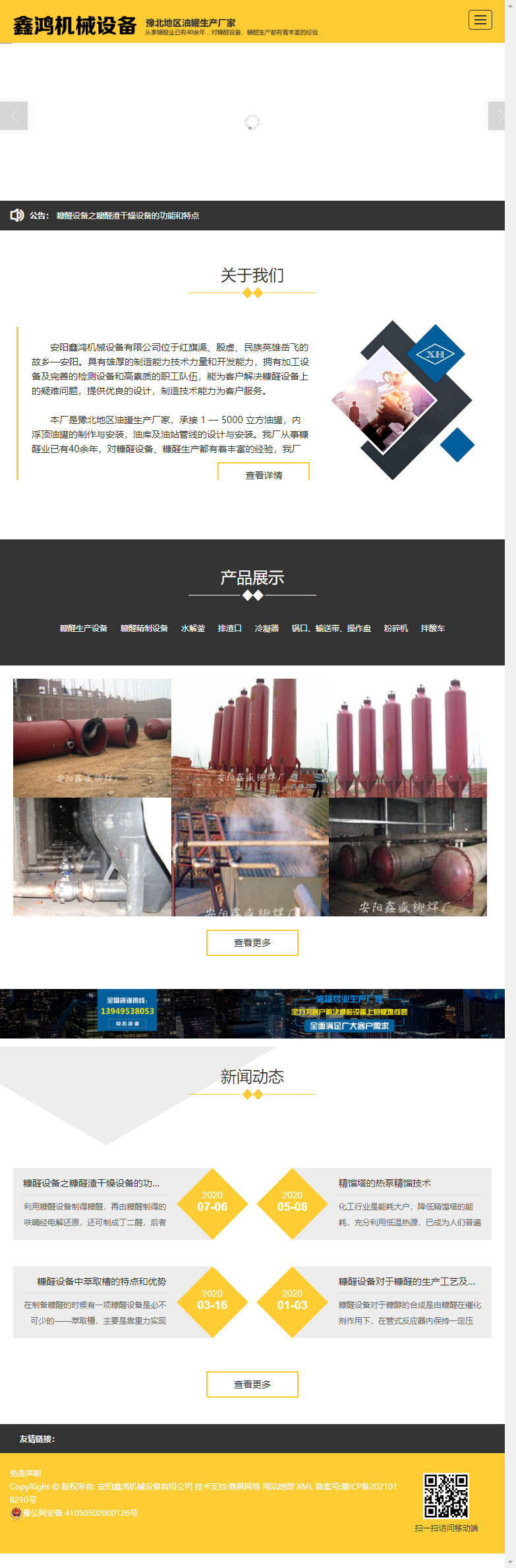 安阳鑫鸿机械设备有限公司网站案例