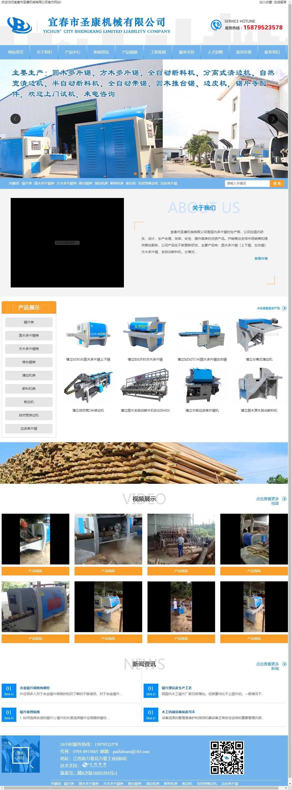 万载博立机械有限责任公司网站案例