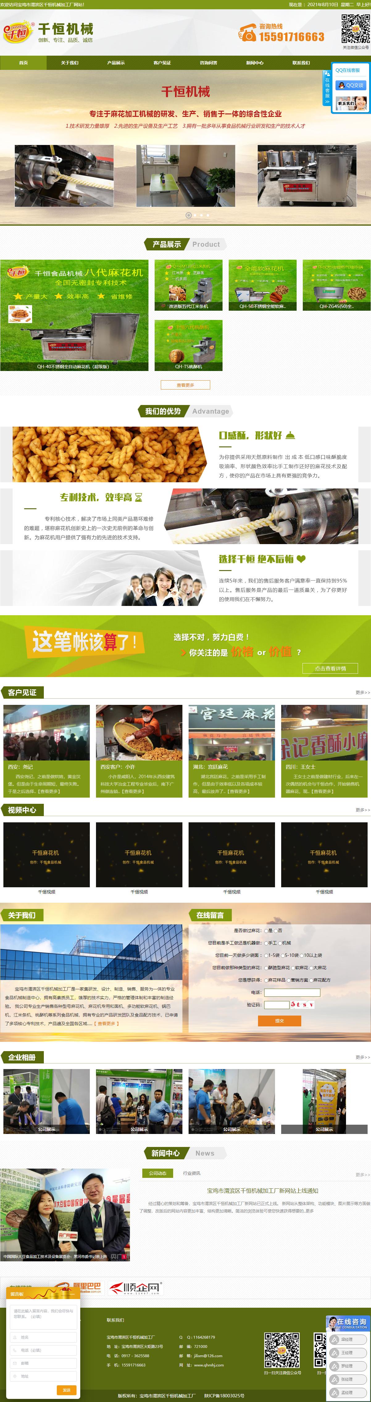 宝鸡市渭滨区千恒机械加工厂网站案例