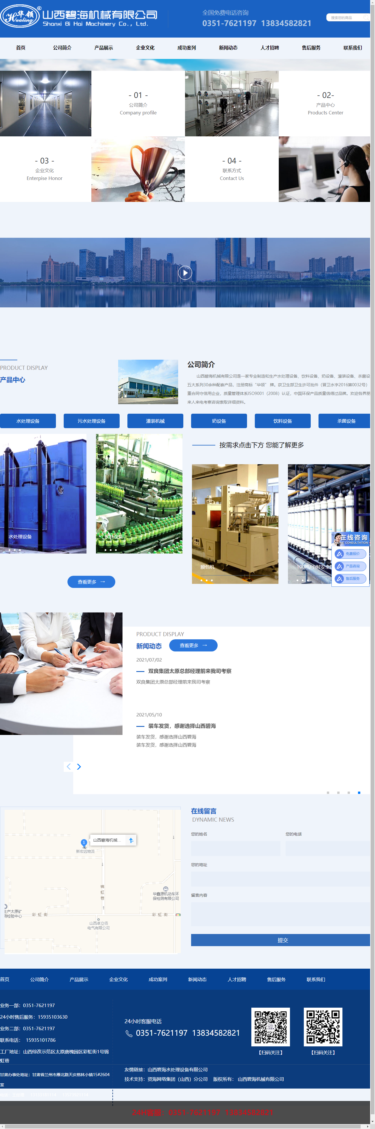 山西碧海机械有限公司网站案例