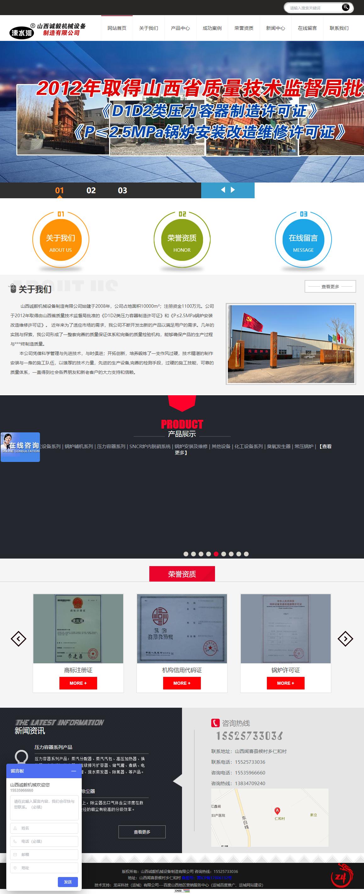 山西诚毅机械设备制造有限公司网站案例