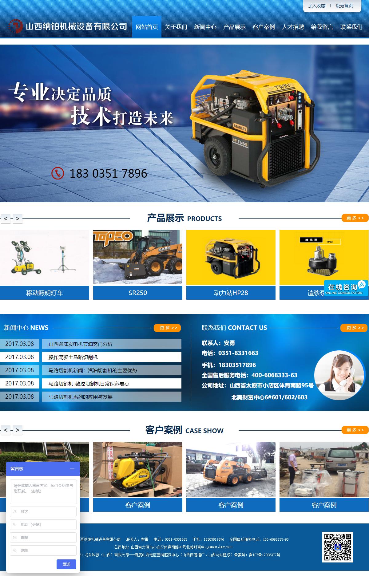 山西纳铂机械设备有限公司网站案例