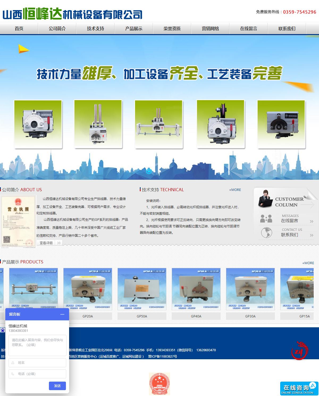 山西恒峰达机械设备有限公司网站案例