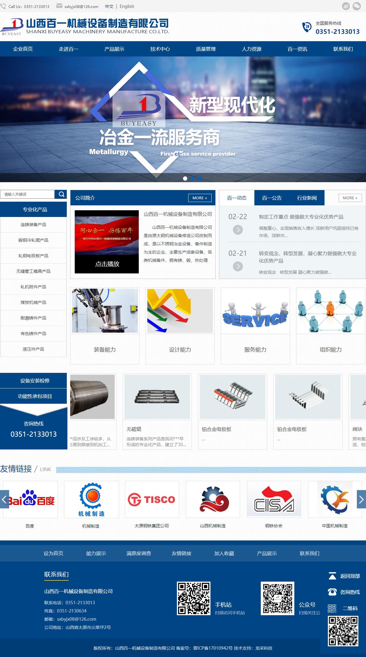 山西百一机械设备制造有限公司网站案例