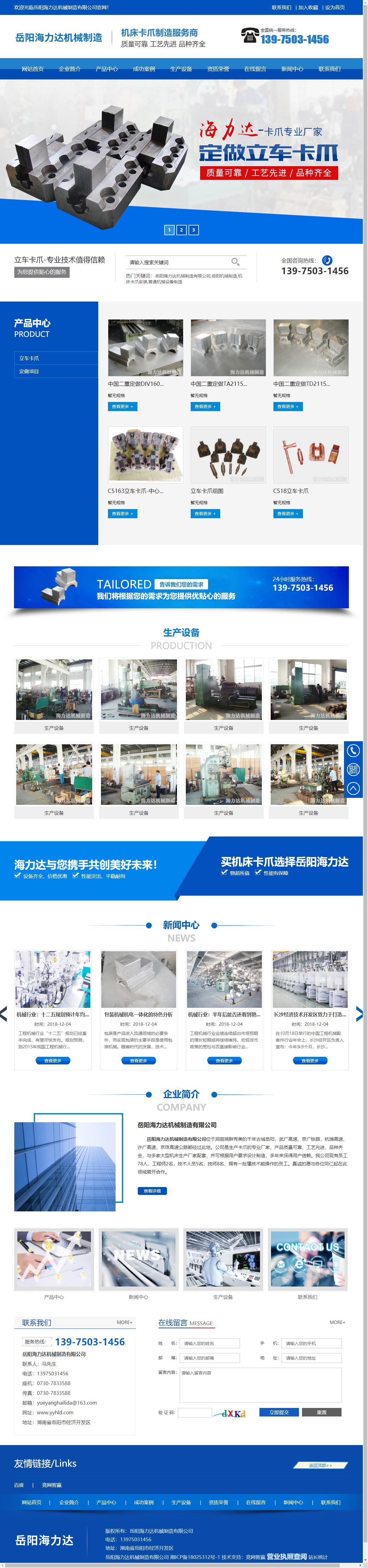 岳阳海力达机械制造有限公司网站案例
