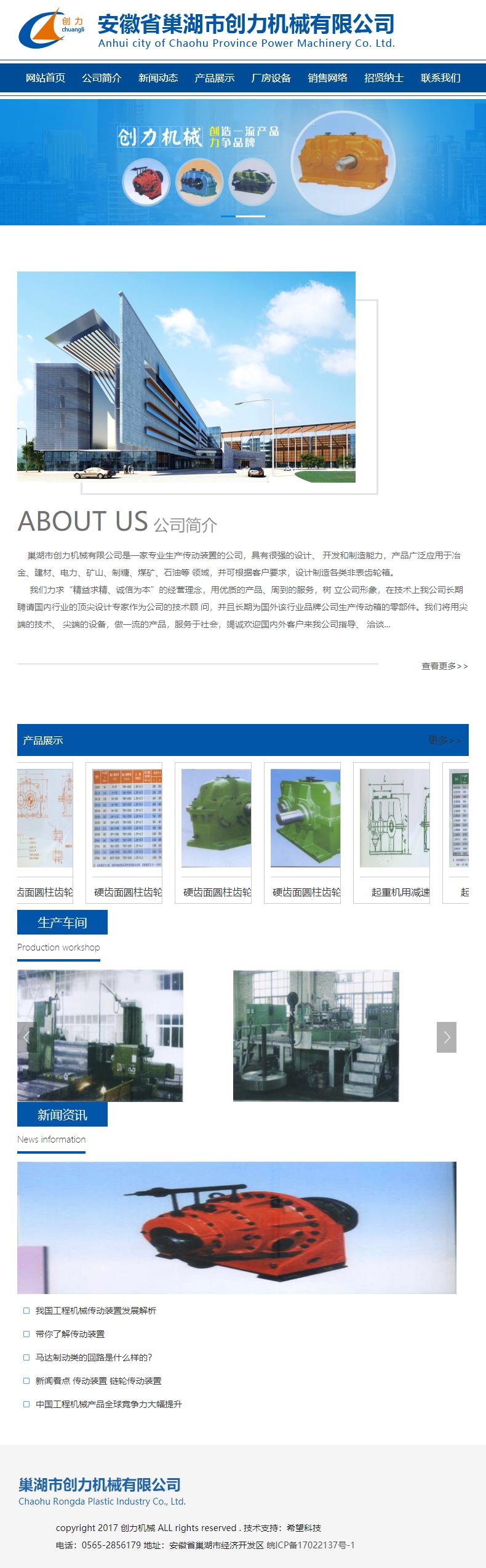 安徽省巢湖市创力机械有限公司网站案例