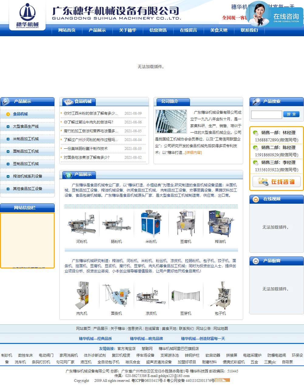 广东穗华机械设备有限公司网站案例
