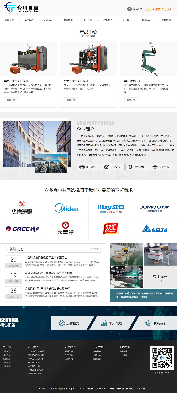 广安台川机械有限公司网站案例