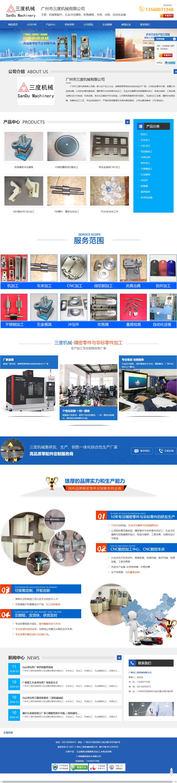 广州市三度机械有限公司网站案例
