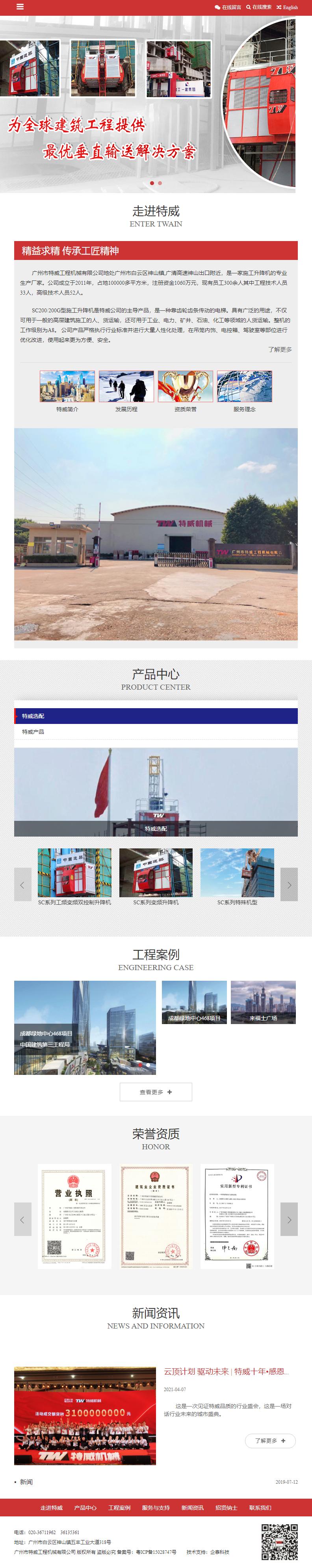 广州市特威工程机械有限公司网站案例