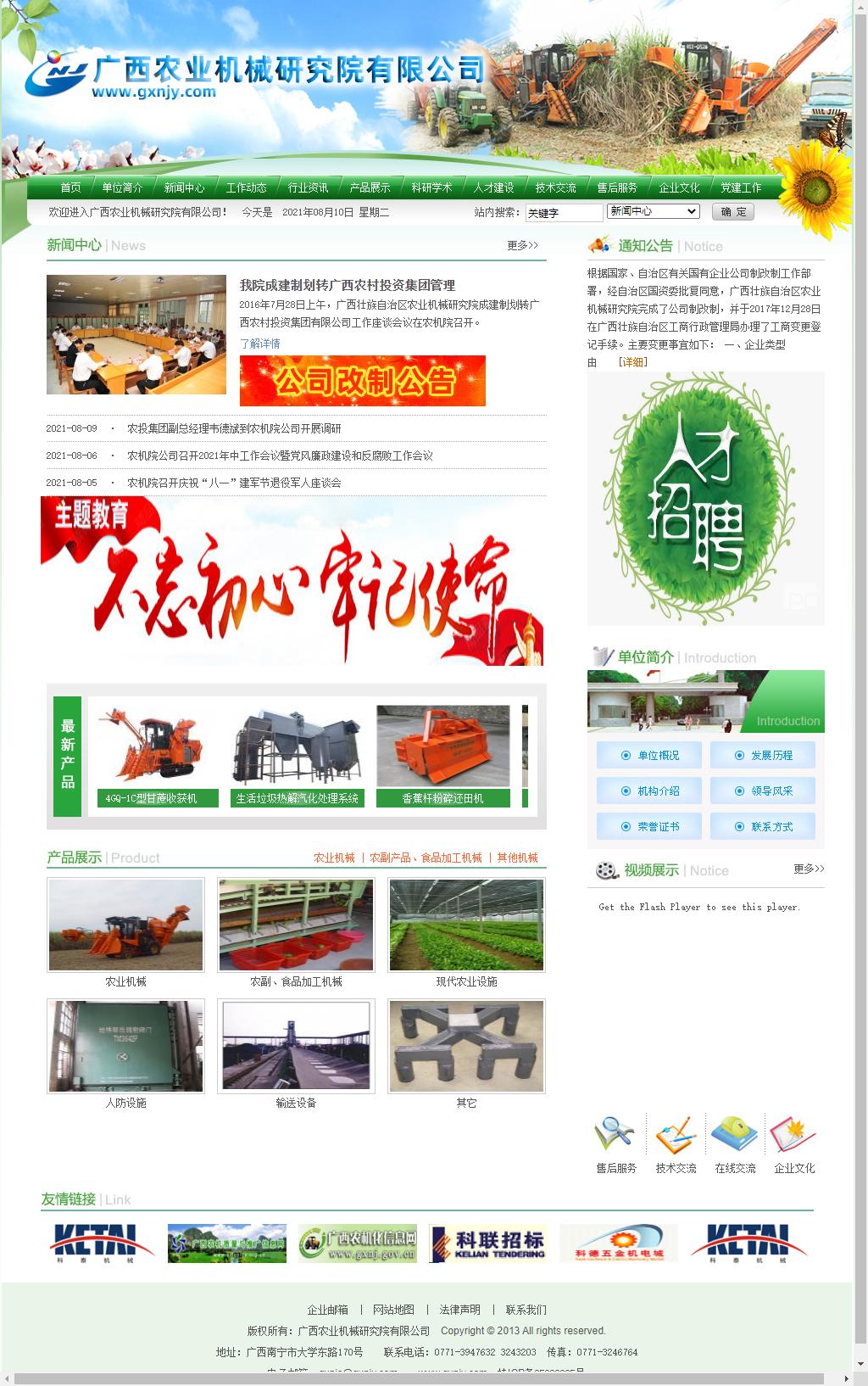 广西农业机械研究院有限公司网站案例
