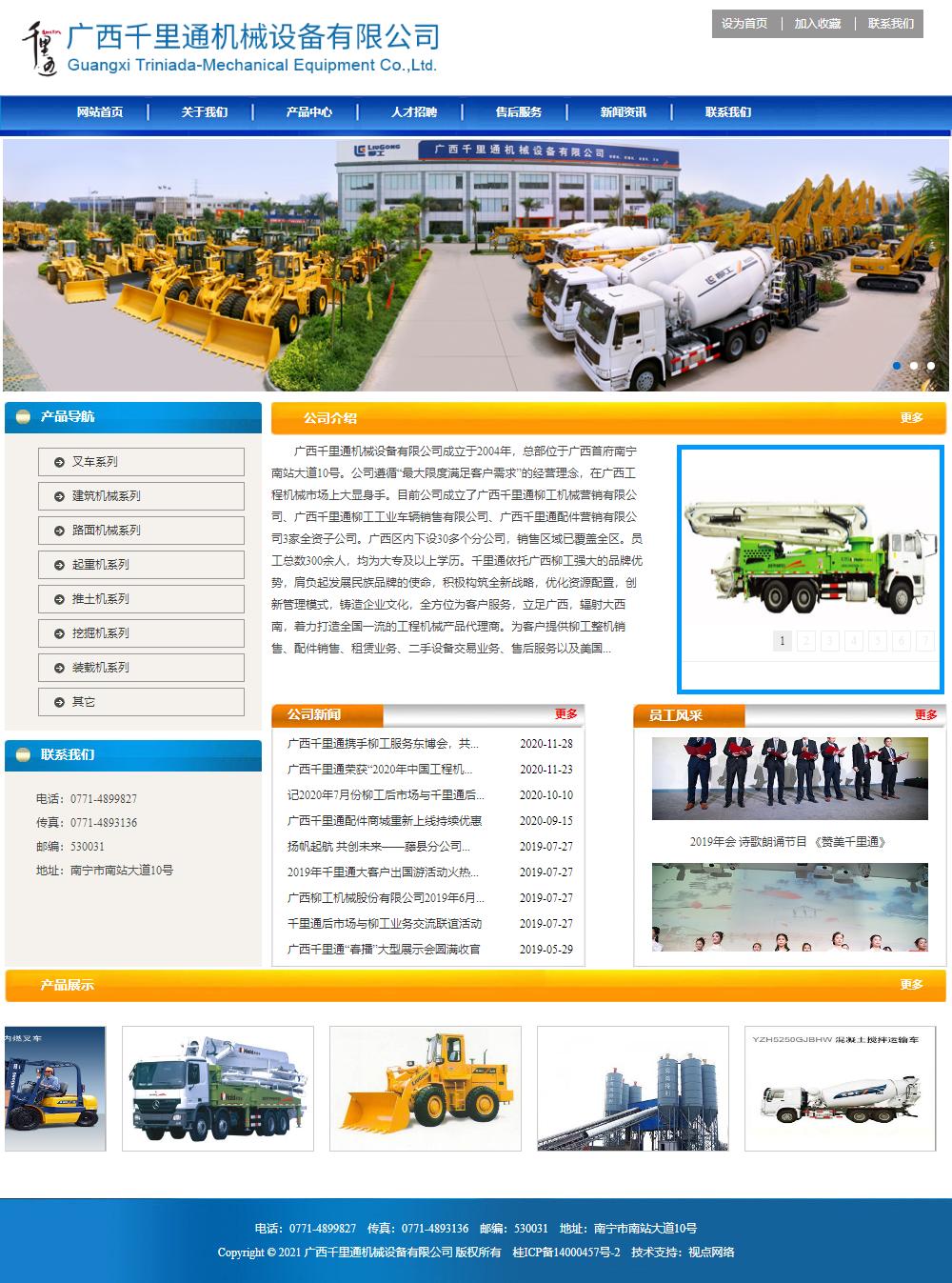 广西千里通机械设备有限公司网站案例