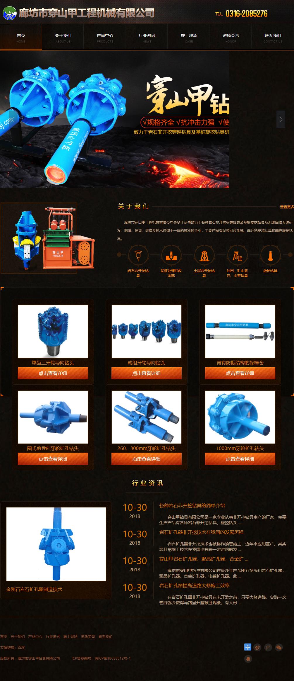 廊坊市穿山甲工程机械有限公司网站案例