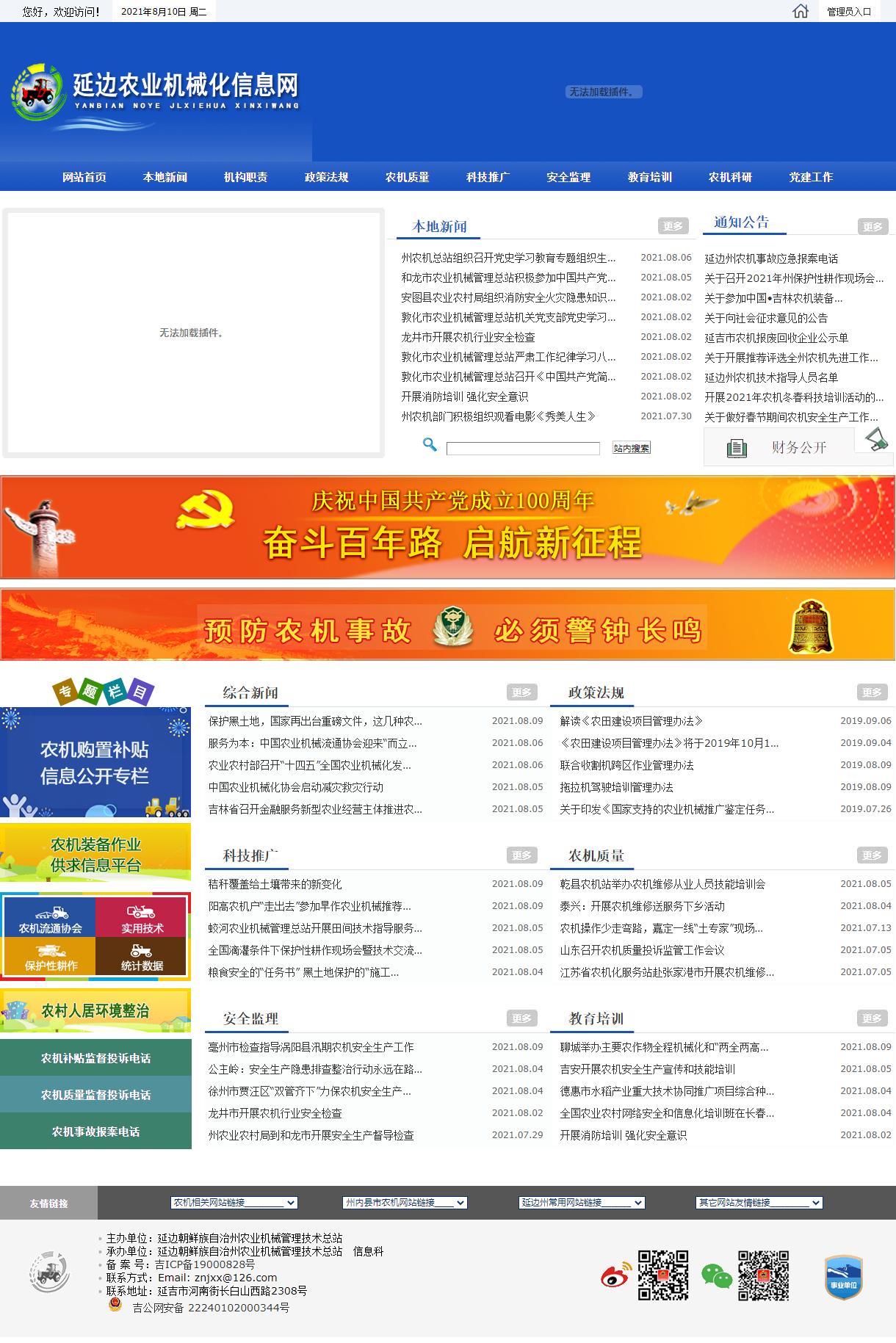 延边朝鲜族自治州农业机械管理技术总站(延边朝鲜族自治州农业机械推广站)网站案例