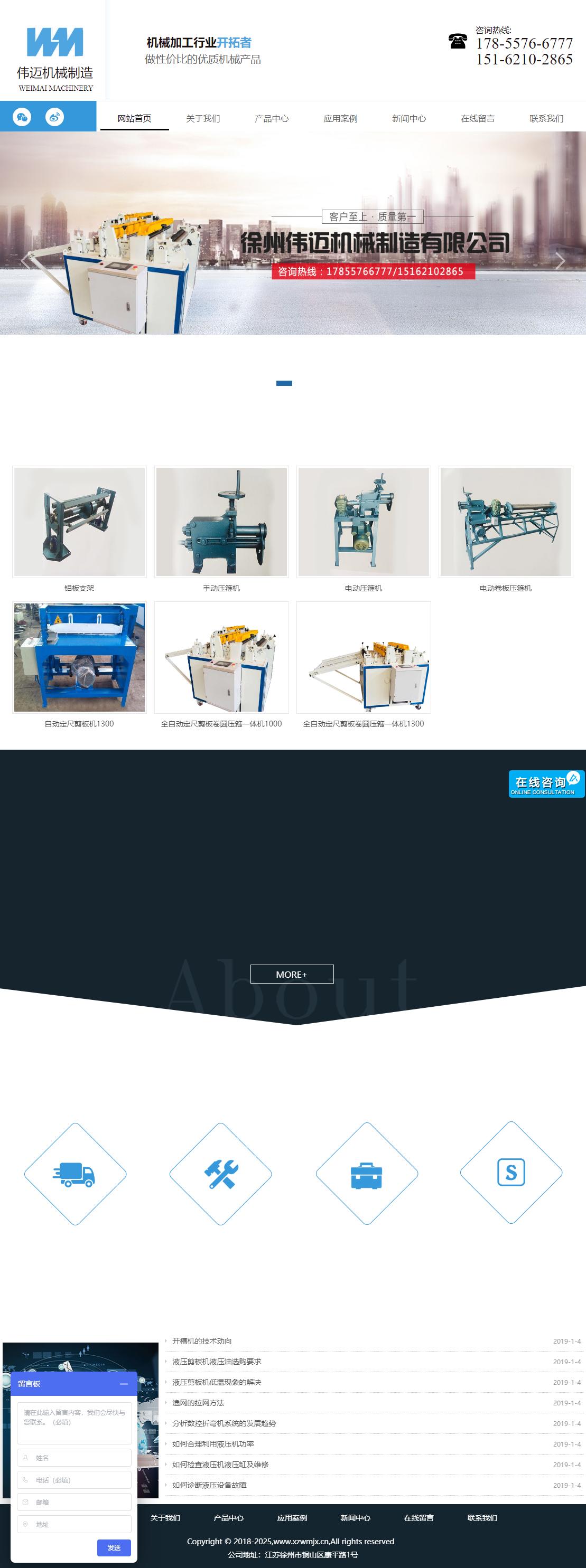 徐州伟迈机械制造有限公司网站案例