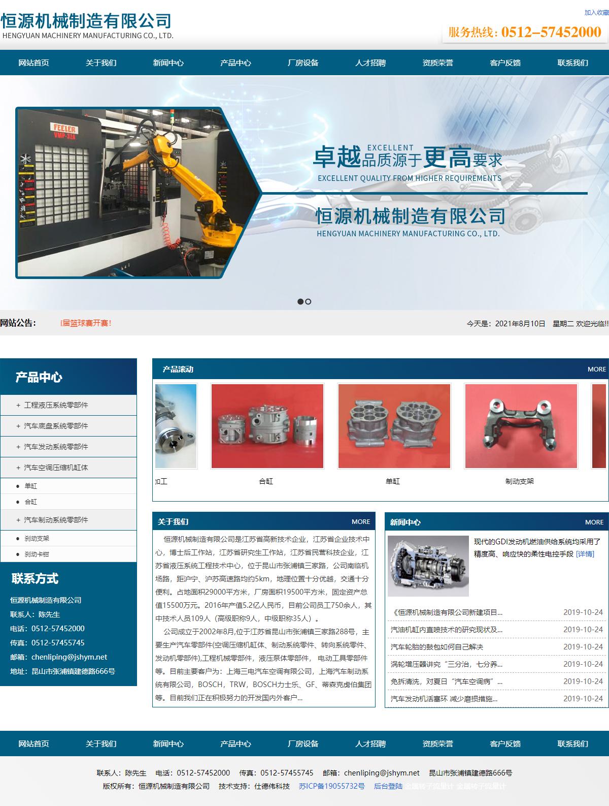 昆山恒源机械制造有限公司网站案例