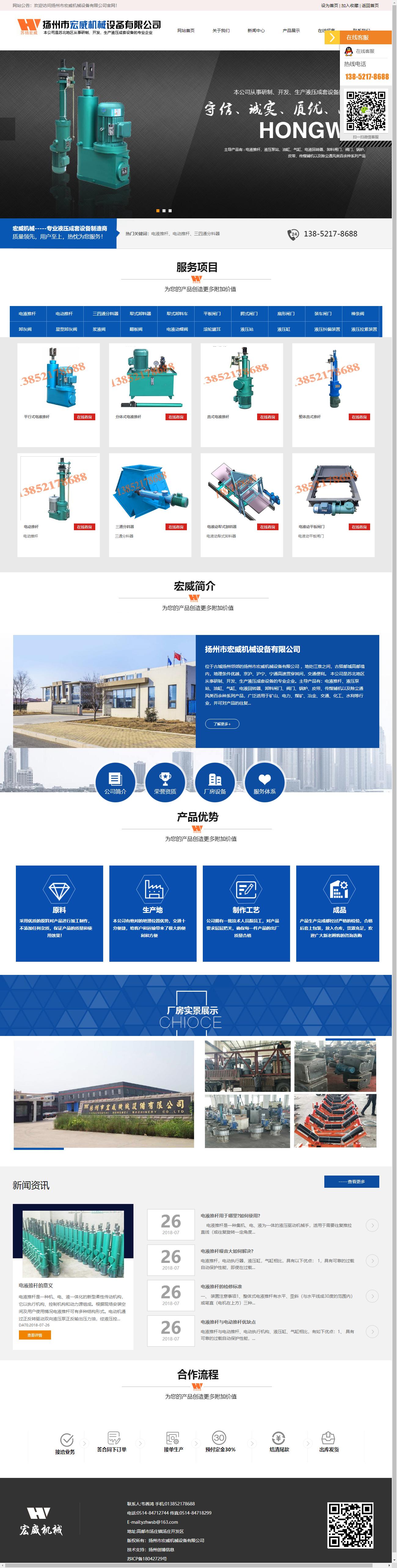 扬州市宏威机械设备有限公司网站案例