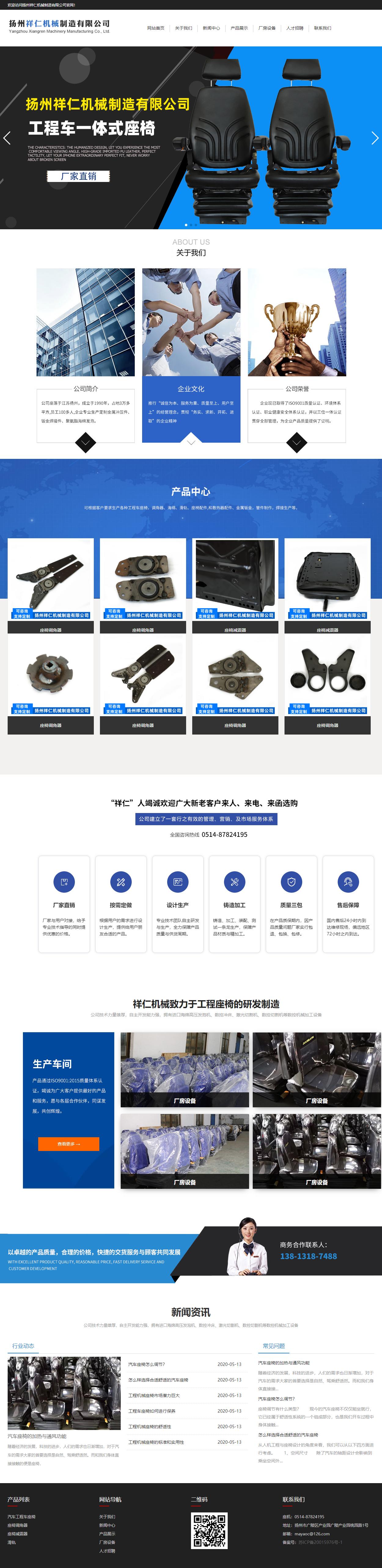 扬州祥仁机械制造有限公司网站案例