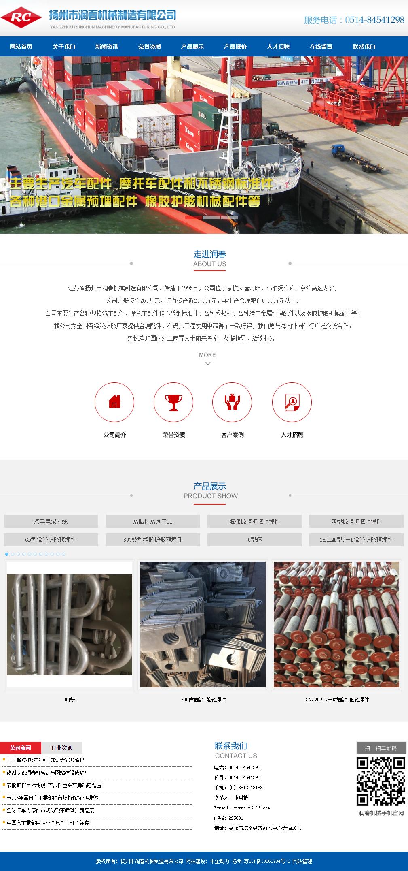 扬州市润春机械制造有限公司网站案例