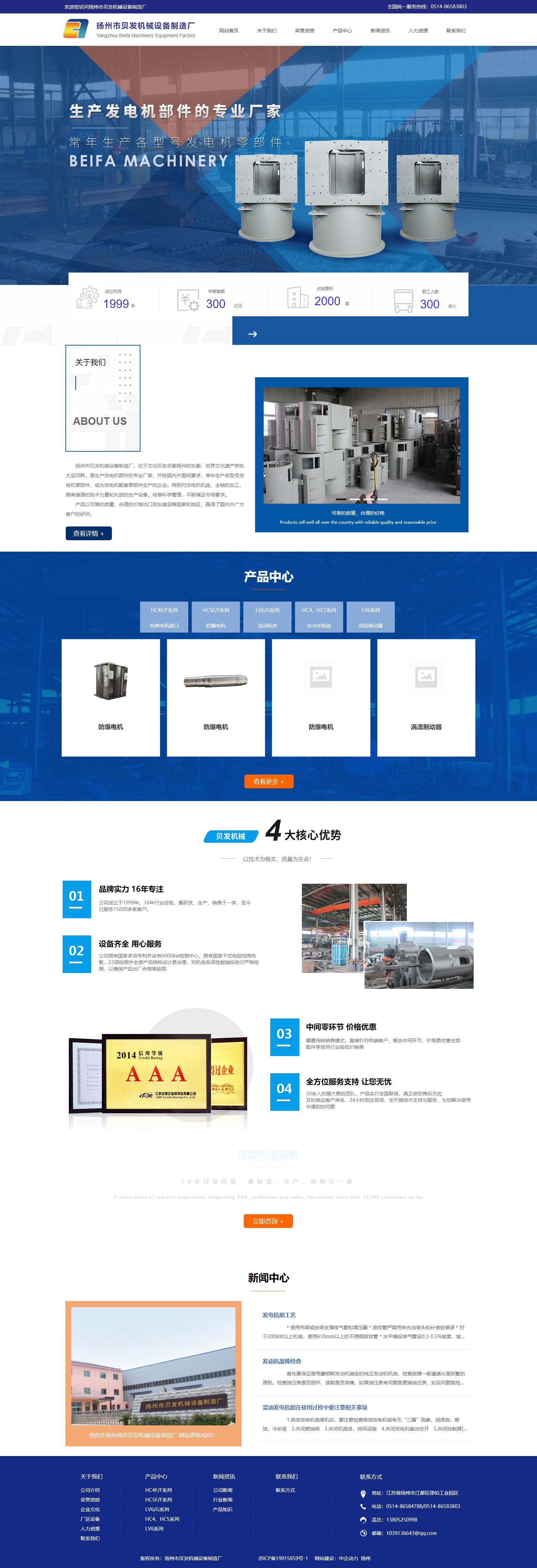 扬州市贝发机械设备制造厂网站案例