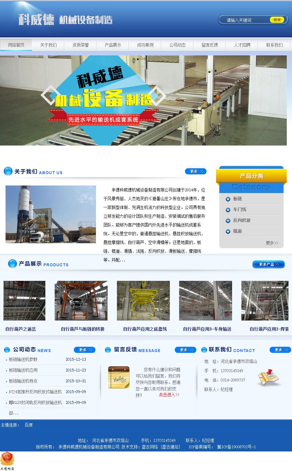 承德科威德机械设备制造有限公司网站案例