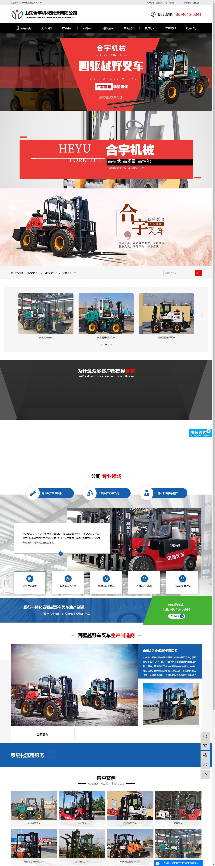 山东合宇机械制造有限公司网站案例