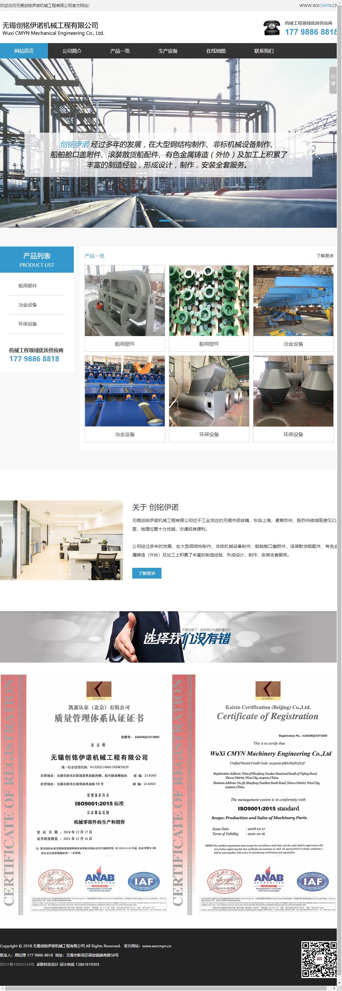 无锡创铭伊诺机械工程有限公司网站案例