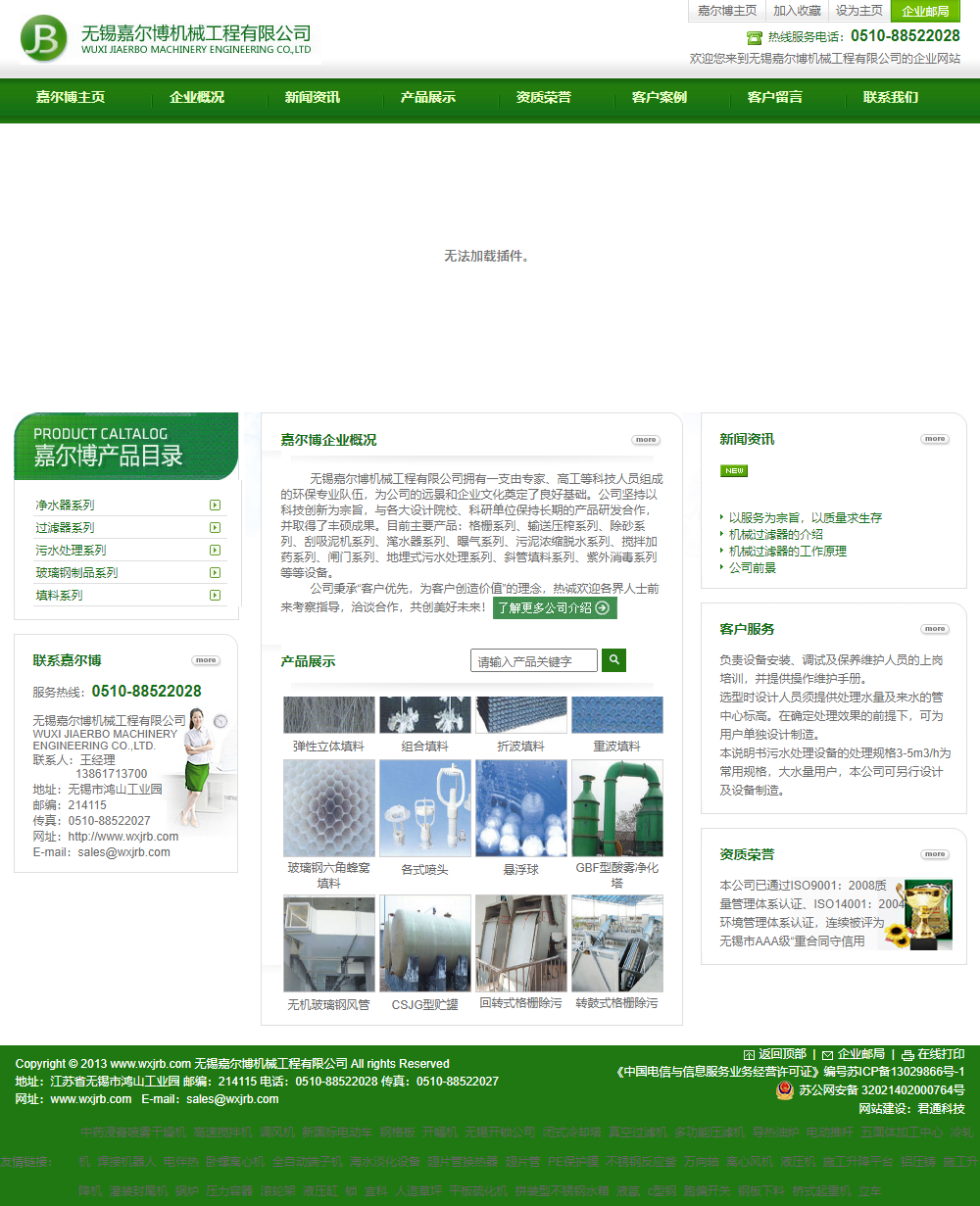 无锡嘉尔博机械工程有限公司网站案例