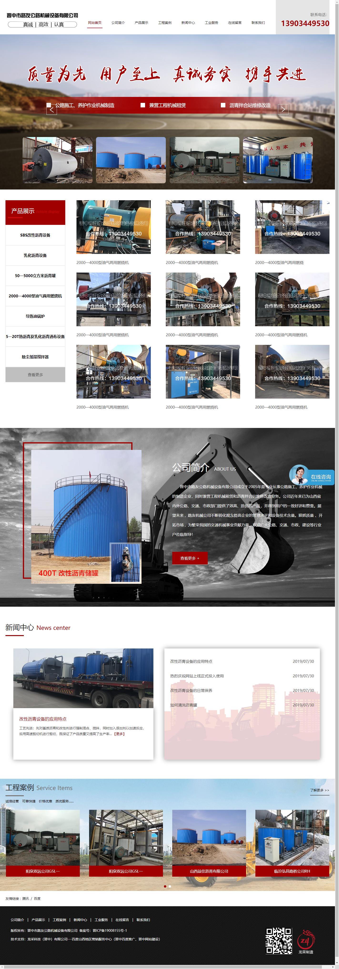 晋中市路友公路机械设备有限公司网站案例