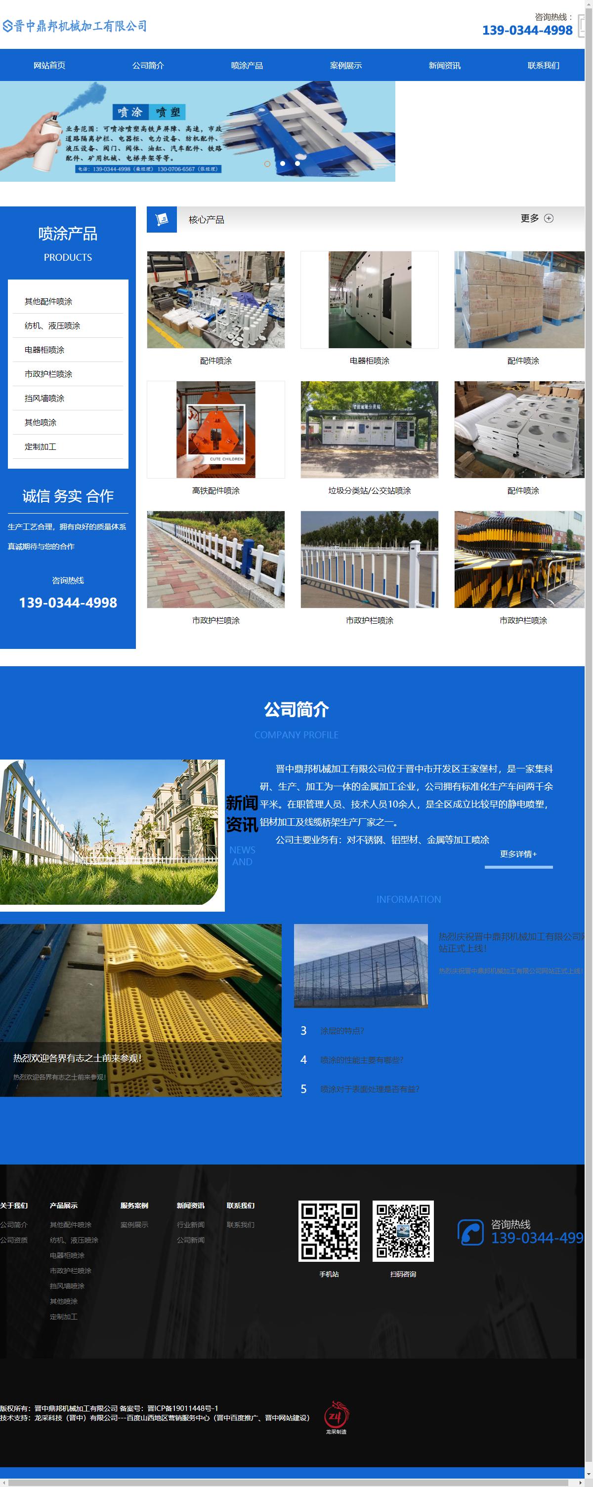 晋中鼎邦机械加工有限公司网站案例